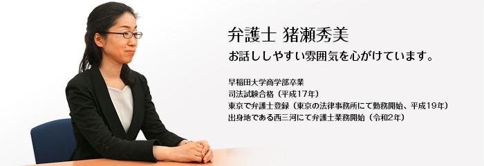 弁護士 猪瀬秀美